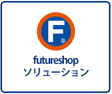 futureshopソリューション