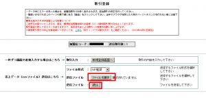 NP後払い 取引登録画面